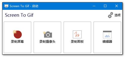 ScreenToGif 2.20.4 动画录制工具单文件绿色版
