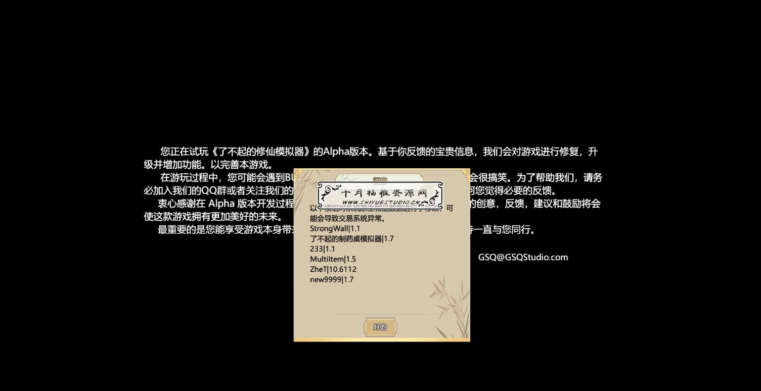 了不起的修仙模拟器0.9736版