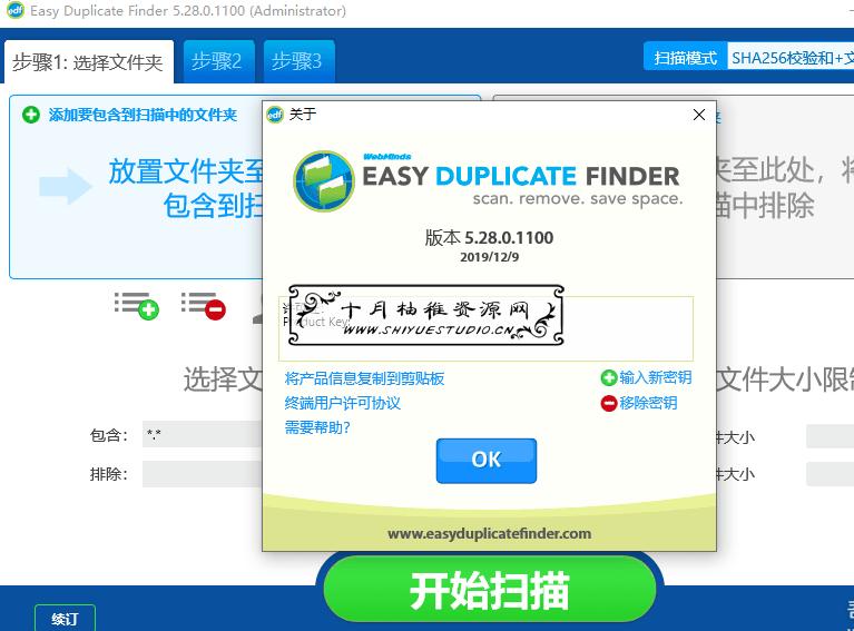 删除电脑重复文件 Easy Duplicate Finder 5.28 (x64) 便携