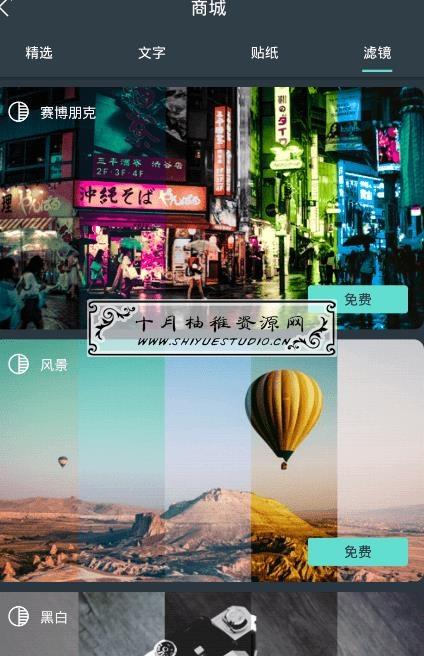 喵影工厂 Filmorago for Android v2.8.1.1 至尊内购版