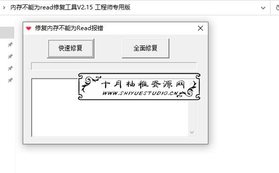 内存不能为read修复工具V2.15 工程师专用版蓝奏网盘下载